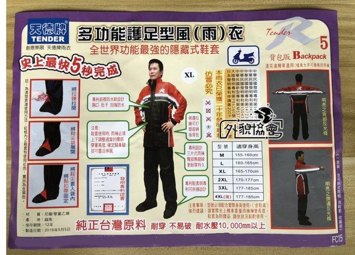((( 外貌協會 ))) 天德牌新R5最新背包版(側開拉鍊式背包版)兩件式風雨衣.隱藏式雨鞋套(R5背包版)