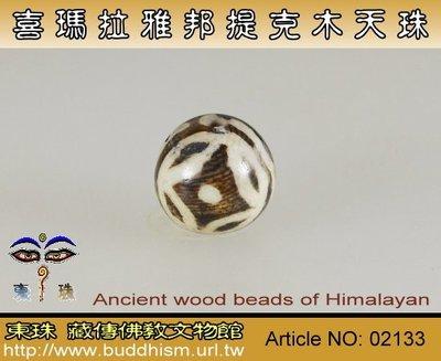 【東珠文物】古老喜瑪拉雅邦提克木天珠系列。02133