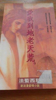 【兩手書坊】翻譯羅曼史小說 ~《愛我到地老天荒》法藍西斯~S1