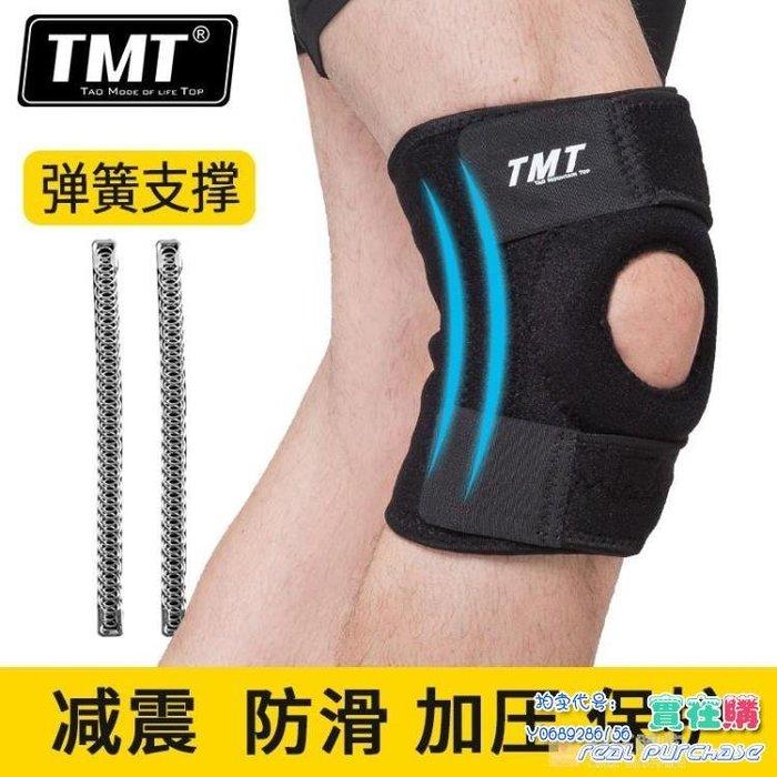【聖誕特惠】-TMT護膝運動跑步戶外登山籃球裝備健身男女半月板損傷膝蓋