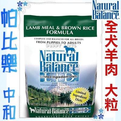 ◇帕比樂◇美國Natural Balance-NB羊肉糙米全犬大粒低敏配方4.5磅,WDJ狗飼料