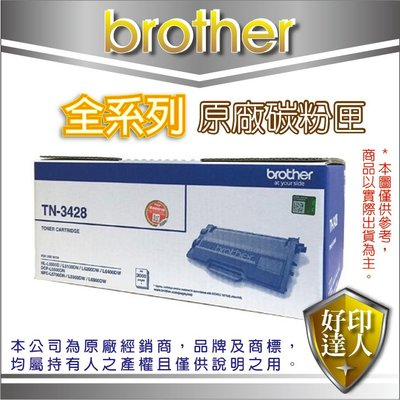 【好印達人+含稅】Brother 原廠黑色碳粉匣 TN-3428 (3000張) 適用L6400/L6900/L5100