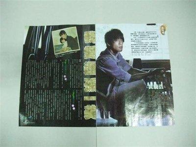 黃騰浩 {電視劇 光陰的故事專訪} 我愛過孫一美.. 雜誌內頁 4張5頁 2009年