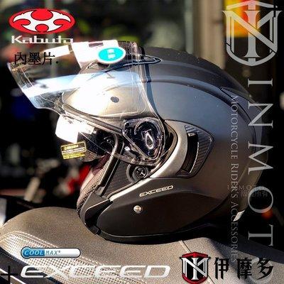伊摩多※日本 OGK EXCEED 通勤款 3/4罩安全帽。消光黑 抗UV快拆鏡片 COOLMAX內襯 內墨片眼鏡溝