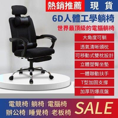 可自取 台灣現貨 (150°大角度/透氣網布/工學設計/移動雙枕) 電腦椅 辦公椅 透氣網布椅 滾輪椅 旋轉椅 電競椅