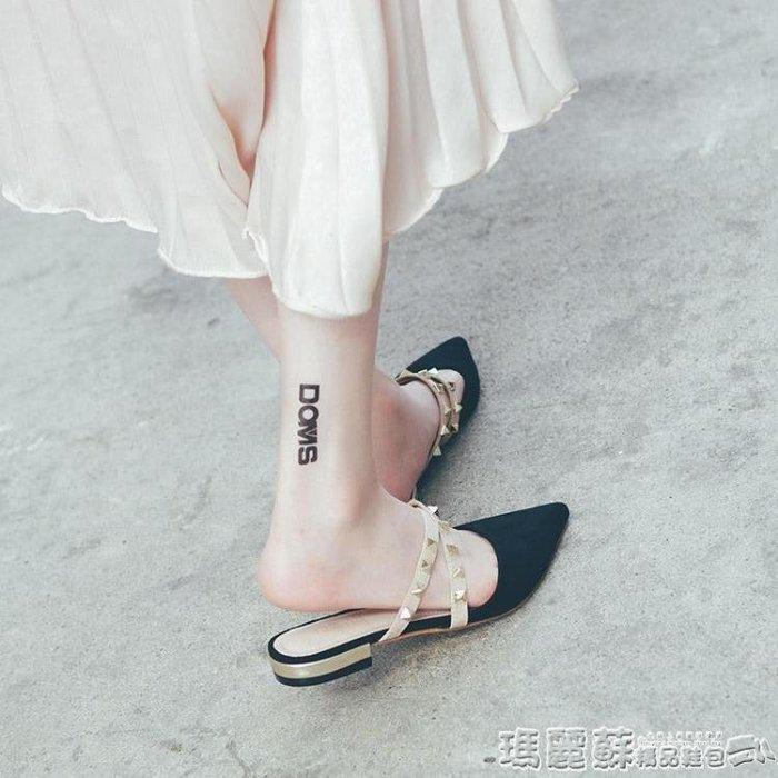 穆勒鞋 拖鞋女夏季外穿時尚尖頭平底鉚釘包頭羅馬懶人涼拖穆勒鞋