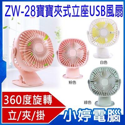 【小婷電腦*USB風扇】全新 ZW-28 寶寶夾式立座USB夜燈風扇 360度旋轉 2段夜燈 3段風力 防滑底座
