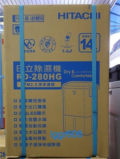 優購網~日立HITACHI 除濕機 14公升《RD-280HS/RD-280HG》