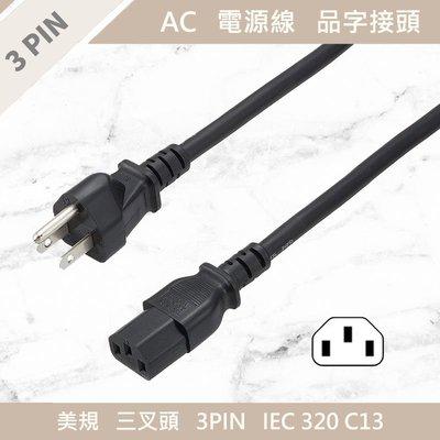 3-Pin AC電源線 IEC 320 C13 電腦 主機 螢幕電源線 家電 品字型接頭 3孔 13A 10A 125V
