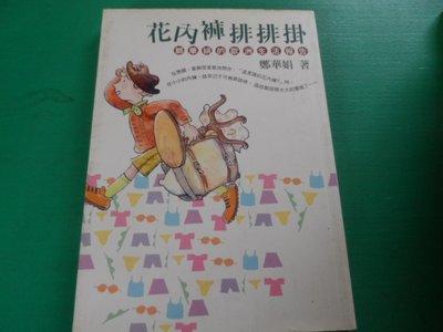 大熊舊書坊-花內褲排排掛-鄭華娟的歐式家庭生活手記  圓神,ISBN:97895760747-東3