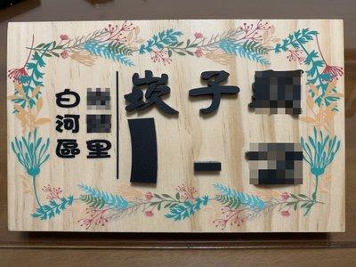 【凡吉斯】客製化雕刻、印刷門牌