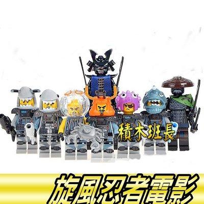 【積木班長】品高 PG8077 加滿都君王 反派 八隻一組 旋風忍者電影 人偶 人仔 袋裝/相容 樂高 LEGO 積木