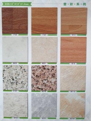 *美的磚家*~.超值!塑膠地磚塑膠地板~30cmx1.2m/m 每坪特價!只要350元 經濟 美觀 耐用!