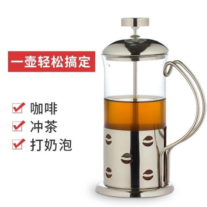 咖啡壺 法式濾壓壺手動玻璃沖茶器 家用咖啡花茶手沖壺法壓壺tz8302