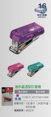 手牌 SDI 迷你晶透型訂書機  釘書機(1110C-T)單次可訂70磅紙16張、特價 32 元