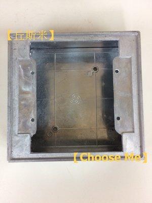【丘斯米 Choose me】工業風  復古  開關插座  電料  正方鋁盒  二聯  鋁製