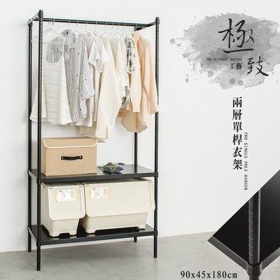 鐵架衣櫥【90X45X180cm 烤黑二層單桿衣櫥】整體耐重400kg【架式館】洋裝架/衣帽架/鐵架衣櫥/組合架/鐵板