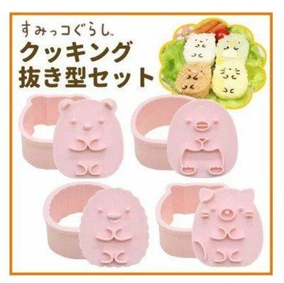 [霜兔小舖]日本代購 日本製 角落生物 造型 餅乾壓模 飯模 飯糰壓模 壓模 模型
