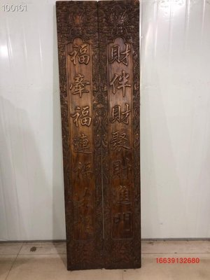 民間收藏滿金星老木雕金絲楠木對聯老木雕喜居寶地大戶人家對聯綠手指3816