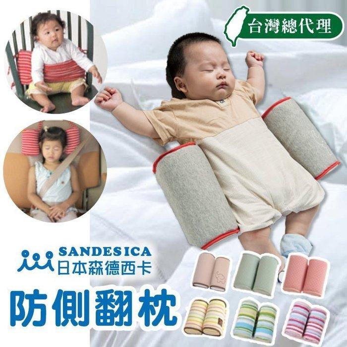 台灣總代理公司貨 防側翻枕SANDESICA 嬰兒枕 嬰兒床 側睡枕 彌月禮 定型枕 哺乳枕側睡枕【FA0006-S】