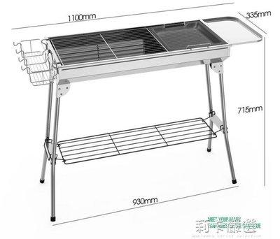 斯丹帝燒烤架戶外燒烤工具不銹鋼便攜折疊5人以上家用木炭燒烤爐QM