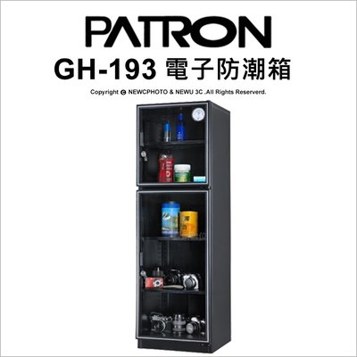 【薪創光華】寶藏閣 PATRON GH-193 指針式電子防潮箱 170公升 公司貨