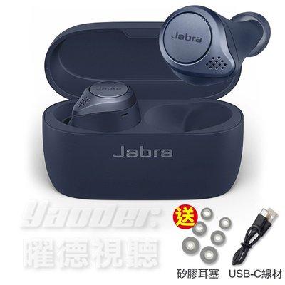 【送絨布袋】Jabra Elite Active 75T 藍色 真無線藍牙耳機 ☆免運☆