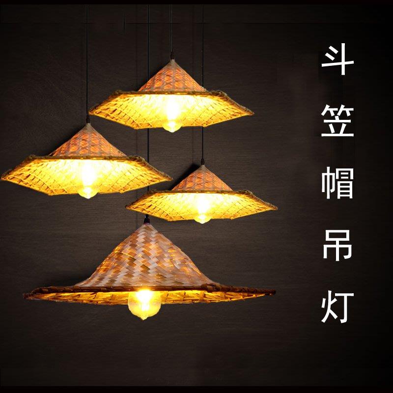 竹編斗笠帽燈罩六角斗笠帽吊燈中式燈具農家樂火鍋店大排檔裝飾燈
