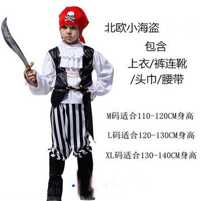 艾蜜莉舞蹈用品*表演道具*萬聖節兒童北歐小海盜演出服-購買價$500元