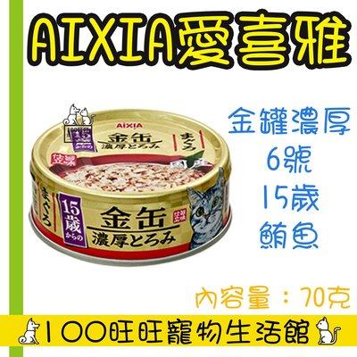 台南100旺旺〔會員更優惠〕〔1500免運〕日本 AIXIA 愛喜雅 金罐 濃厚系列 6號 15歲 高齡貓 鮪魚70g