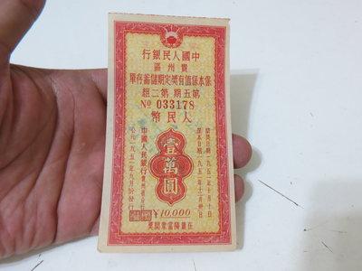 (阿信老東西) 1951年 中國人民銀行 貴州區 保本保值有獎定期儲蓄存單 壹萬元 一張