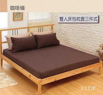 《特價品》-麗塔寢飾- 純棉【咖啡條】雙人床包枕套三件組