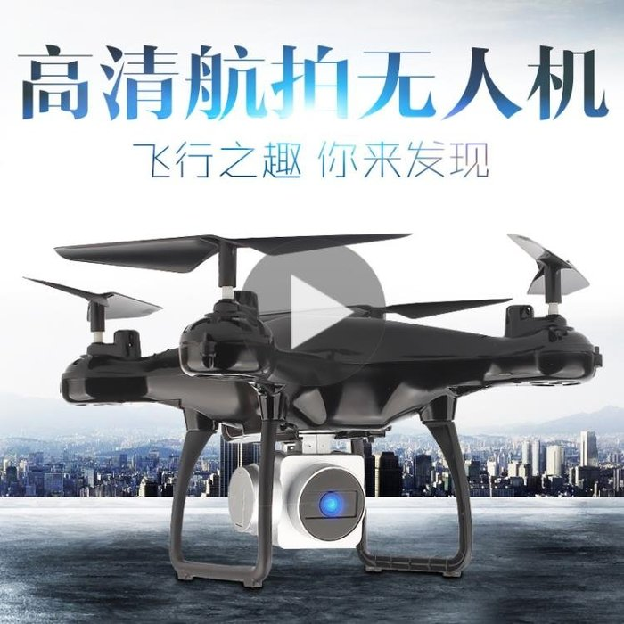 空拍機航拍高清專業超長續航四軸飛行器兒童玩具耐摔充電遙控FA