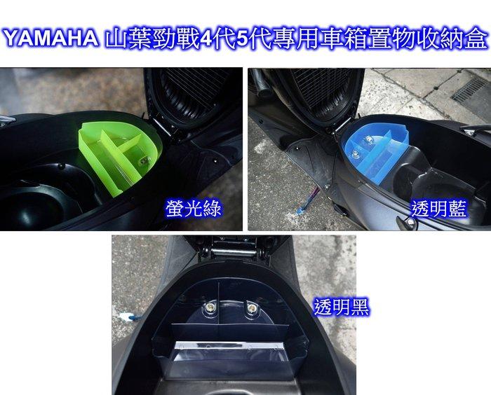 [[瘋馬車舖]]現貨板橋 YAMAHA 山葉 勁戰4代5代專用車箱置物收納盒