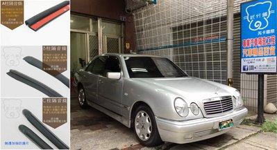 【武分舖】M-Benz E-Series W210 專用 A柱+B柱+C柱 防水 氣密 汽車隔音條 套裝組合-靜化論
