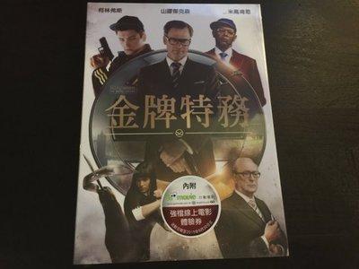 (全新未拆封)金牌特務 Kingsman:The Secret Service DVD(得利公司貨)