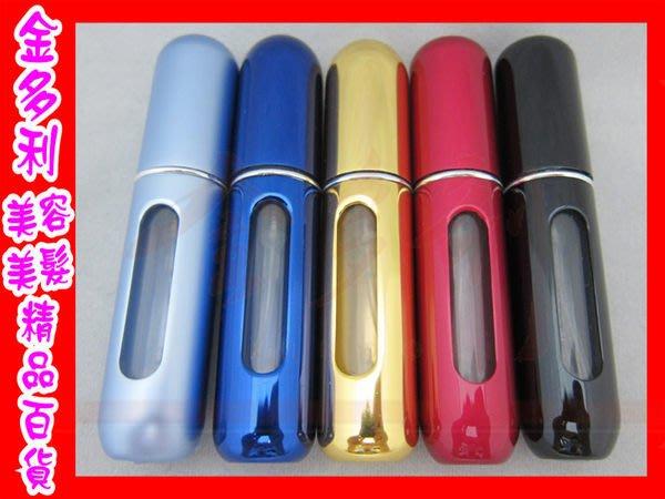 自汞式 香水分裝瓶 底充自汞噴式 5ml 補充空瓶 歡迎自取【金多利美妝】
