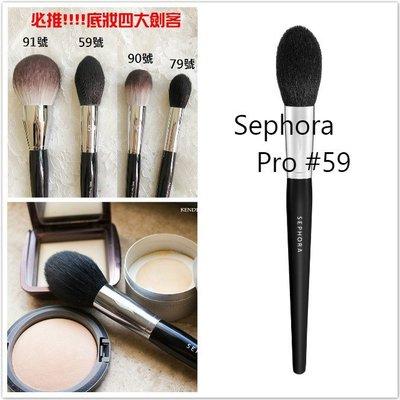 Sephora 絲芙蘭 Pro #59 火苗型散粉刷 腮紅刷 修容刷 粉餅刷 萬用多功能刷