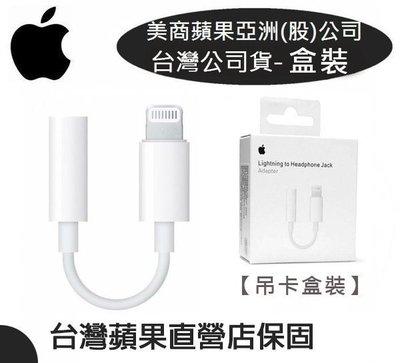 台灣盒裝原廠公司貨【耳機轉接器】Apple Lightning 對 3.5mm 原廠轉接器【台灣原廠保固】i11 Pro