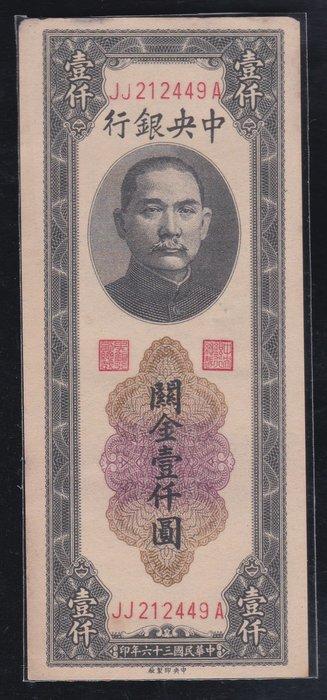 W6-10--民國36年 中央銀行-- 關金 壹仟圓(雙J軌)--中央廠--