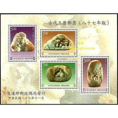 【萬龍】(753)(特393)古代玉器郵票小全張87年版(專393)上品