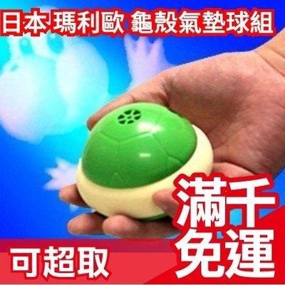日本 正品 瑪利歐 馬力歐 互動式 氣墊球 氣動球  不用桌子 龜殼造型 兒童節禮物 瑪莉歐❤JP Plus+