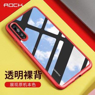 Rock 華為 P20/P20 PRO 晶彩系列 手機殼 TPU+PC透明背板 抗震防摔 保護殼--阿晢3C