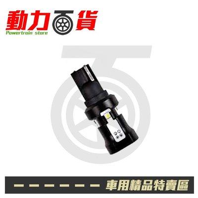 9星集 曙光 T15 車用燈泡 煞車燈...