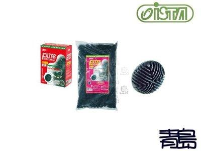 B。。。青島水族。。。I-294台灣ISTA伊士達-五倍培菌生化球 5倍培菌 生化培菌過濾效果佳=800pcs