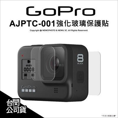 【薪創忠孝新生】GoPro 原廠配件 AJPTC-001 Hero 8 強化玻璃鏡頭+螢幕保護貼 保貼 防刮 公司貨