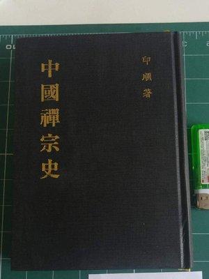 中古 中國禪宗史 硬皮精裝 佛教 佛學 宗教 作者: 印順