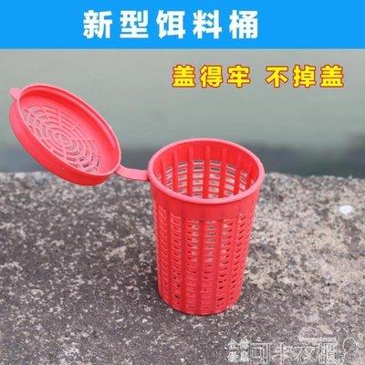 餌料杯魚餌盒蝦籠漁網誘餌桶新熟料誘餌盒誘餌球餌料盒餌杯帶蓋子-千里尋-可開發票