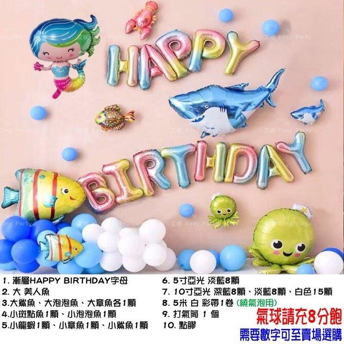◎艾妮 EasyParty ◎ 現貨🎈【海洋氣球套餐】 氣球派對 女兒生日 兒子生日 抓周 派對佈置 美人魚 海洋派對