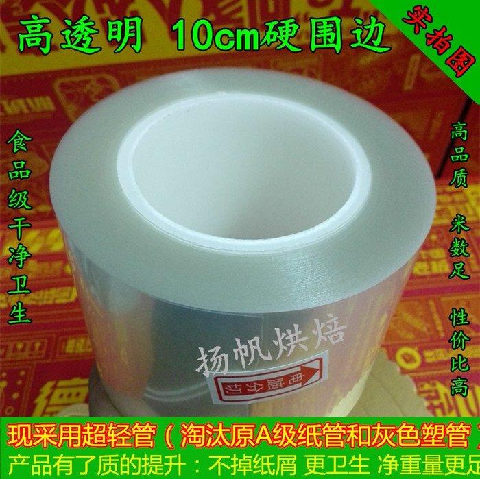 聚吉小屋PET透明蛋糕圍邊10CM寬約1公斤加厚硬質慕斯圍邊(規格不同價格不同哦 請先咨詢)